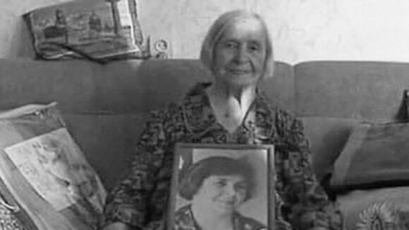 В Петербурге в 108 лет скончалась старейшая жительница города