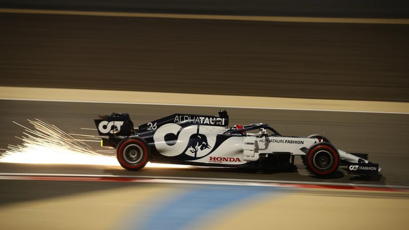 Квят о пятничных тренировках Гран-при Сахира: новый вызов делает всё очень интересным