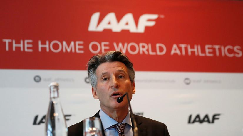 В Минспорта попросили World Athletics о скорейшей очной встрече Коу и главы ВФЛА