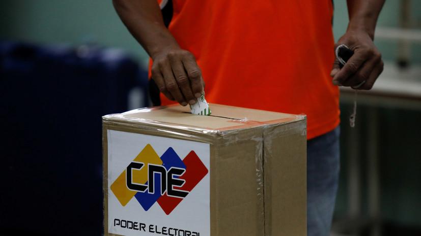 Делегация из России прибыла в Венесуэлу для наблюдения за выборами