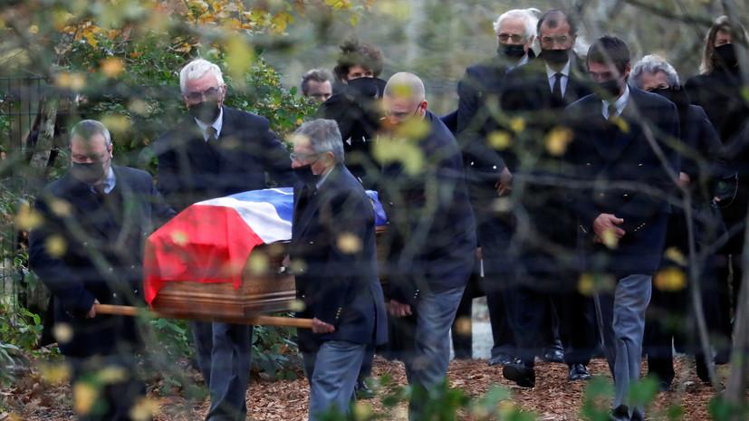 Экс-президента Франции д'Эстена похоронили в городе Отон