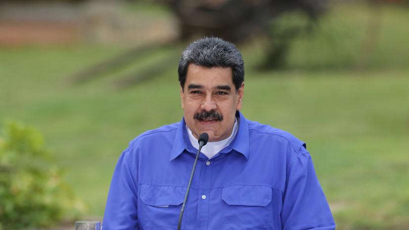 Мадуро сообщил о прибытии наблюдателей от Боливии на выборах в Венесуэле