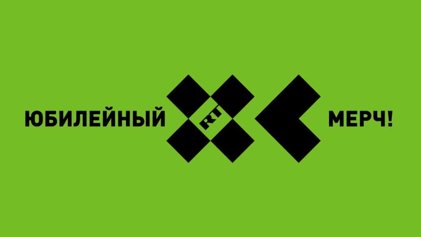 RT и Студия Артемия Лебедева представили коллаборацию к 15-летию телеканала