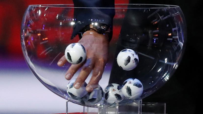 На пути в Катар: сборная России по футболу узнала соперников по отборочному этапу ЧМ-2022