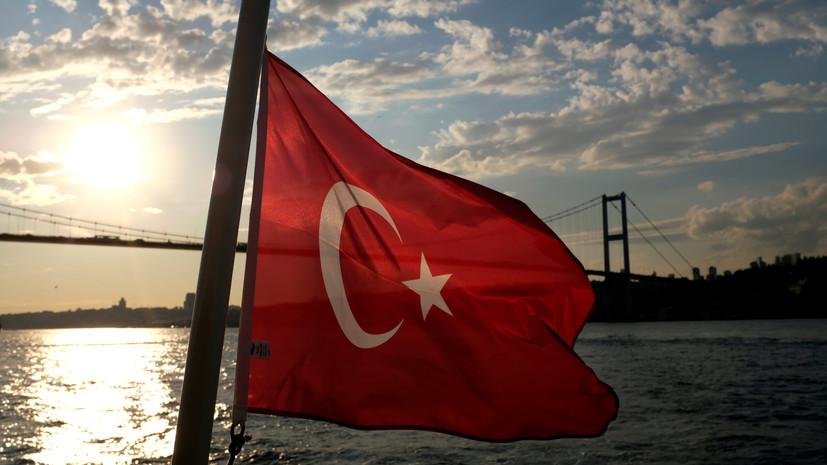 В ЕС заявили об ухудшающемся «поведении» Турции