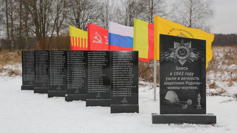 В Тверской области открыли Мемориал воинам-якутам