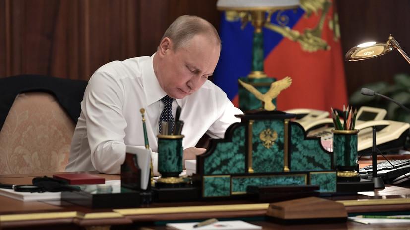 «Будет участвовать в разработке стратегических задач»: Путин подписал закон о Госсовете