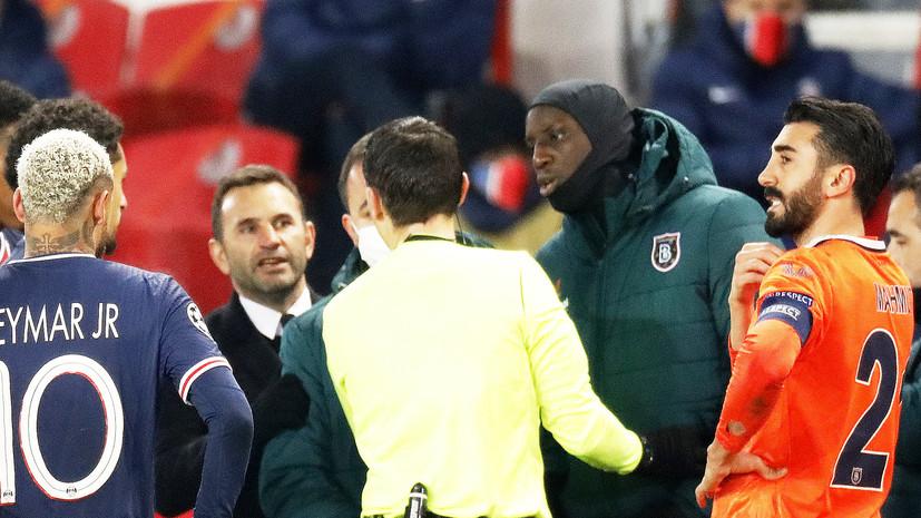 В «Истанбуле» отреагировали на расистский скандал в матче ЛЧ с «Пари Сен-Жермен»