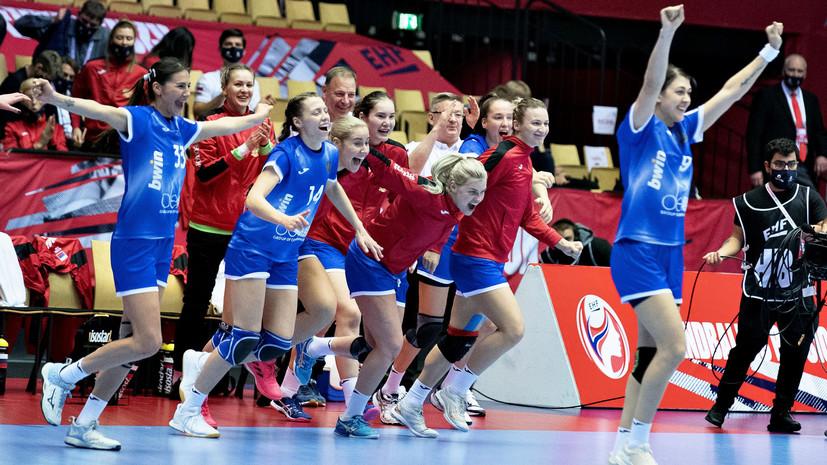 «Слышать такие претензии удивительно»: в Норвегии призвали снять с ЧЕ женскую сборную РФ по гандболу за контактные игры