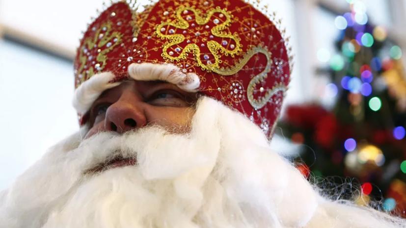 Опрос: почти половина родителей не будут приглашать к детям Деда Мороза
