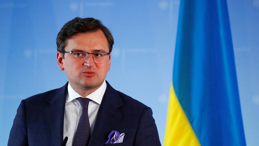 """Глава МИД Украины предложил начать диалог с Россией """"за бокалом вина"""""""