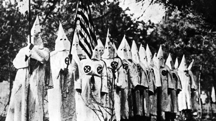 «Проявление социального реваншизма»: что стоит за деятельностью ку-клукс-клана в США
