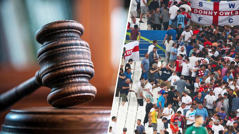 От трёх до десяти лет тюрьмы и запрет на въезд в страну: во Франции огласили приговор российским болельщикам