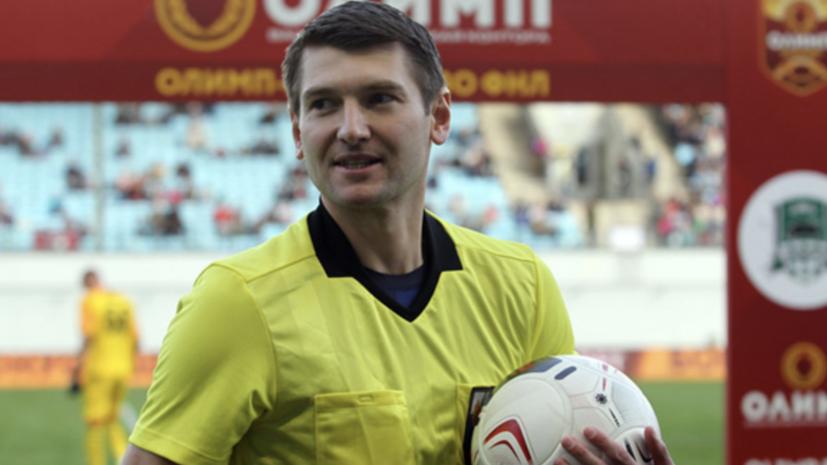 РФС пожизненно отстранил судью Матюнина за участие в договорном матче