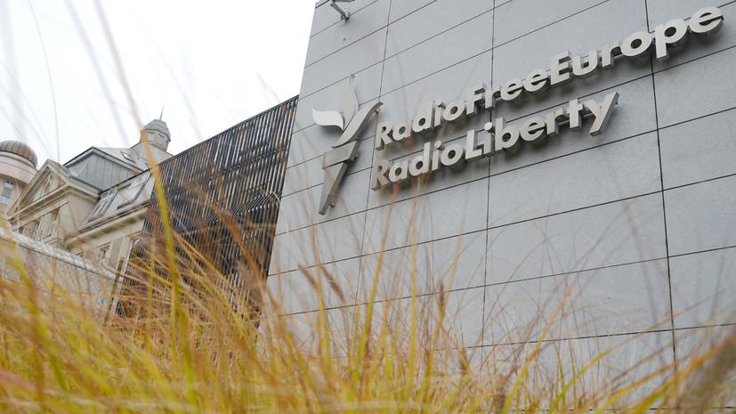 «Даже за черновиками следят»: экс-сотрудник «Радио Свобода» рассказал об особенностях корпоративной культуры холдинга