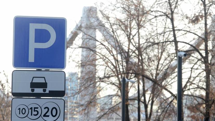 Дептранс сообщил о бесплатных парковках в Москве в новогодние праздники