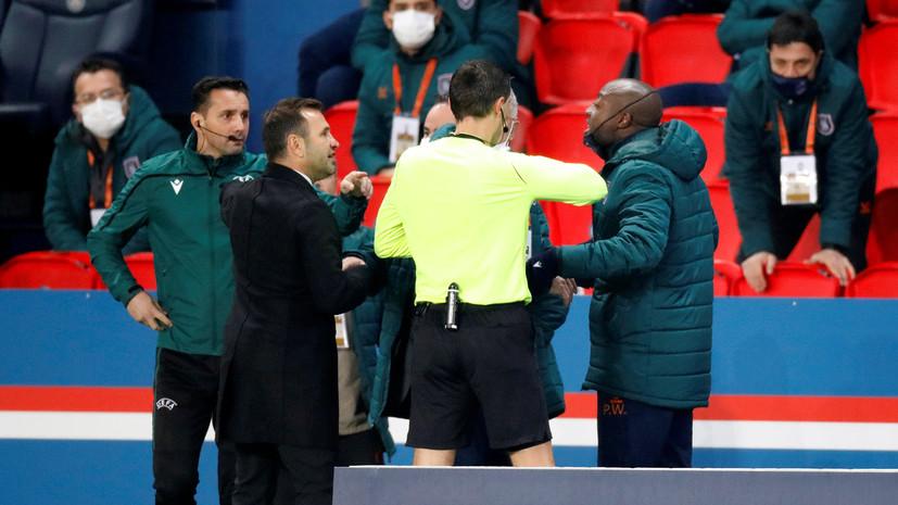 «Мы обязаны взвешивать то, что говорим на поле»: как развивается расистский скандал после матча ПСЖ — «Истанбул»