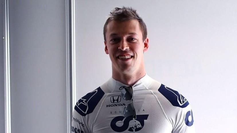 Квят о своём будущем в «Формуле-1»: может, Марко сейчас сидит в своей комнате и снова всё обдумывает
