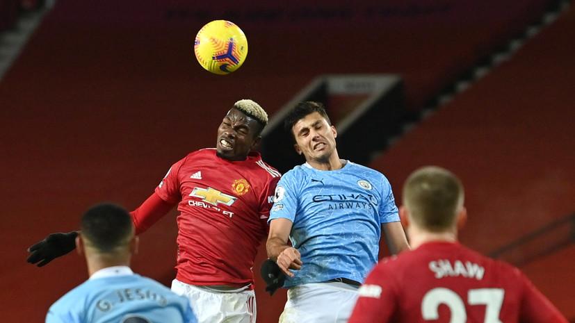 «Манчестер Юнайтед» и «Манчестер Сити» сыграли вничью в матче АПЛ