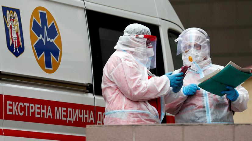 На Украине выявили 9176 новых случаев коронавируса за сутки