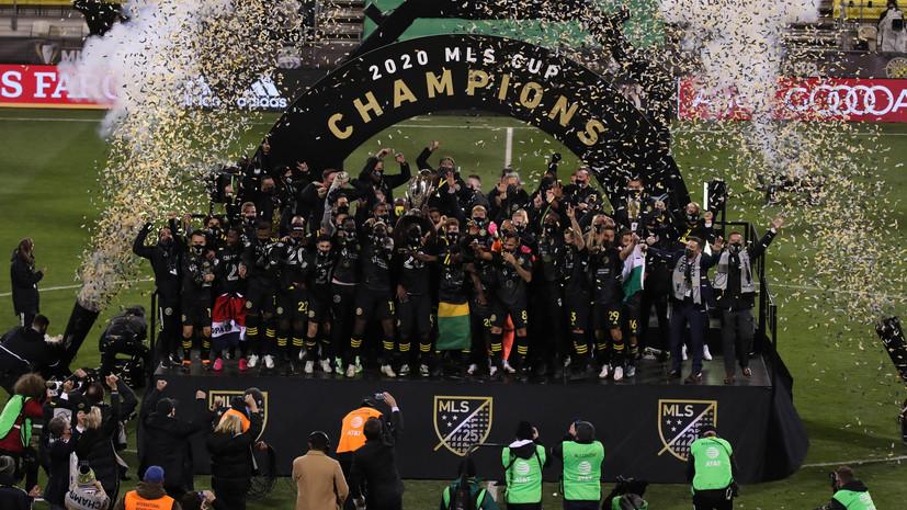 ФК «Коламбус» стал чемпионом MLS