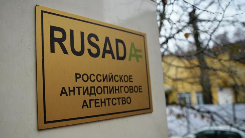 РУСАДА зафиксировало 22 нарушения правил спортсменами в ноябре 2020 года