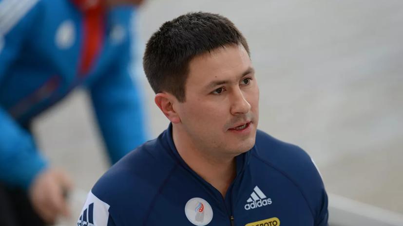 Отбывший дисквалификацию бобслеист Касьянов сможет вернуться в сборную только в следующем сезоне
