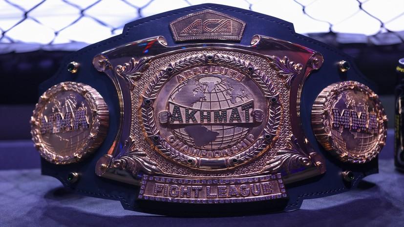 Стали известны результаты всех боёв турнира ACA 115 в Москве