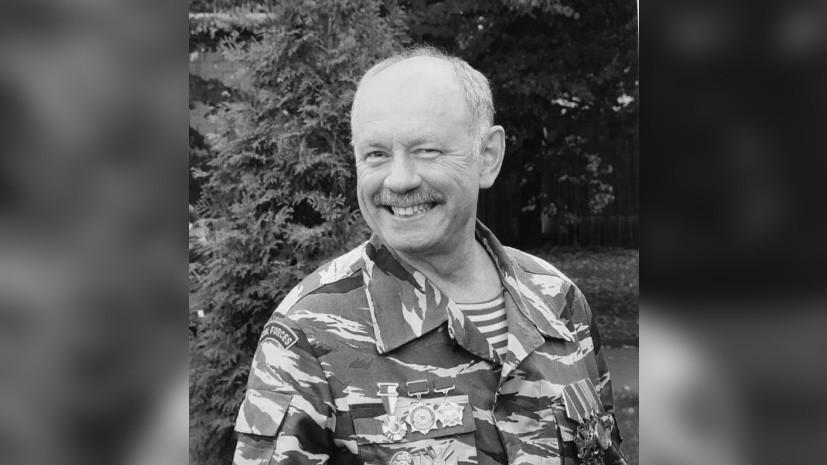 Умер первый командир СОБРа Александр Зырянов