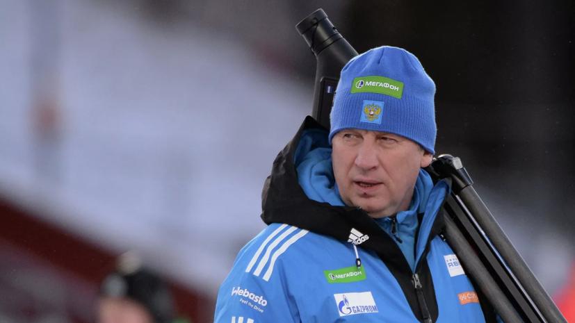 Польховский рассказал, что команда поддержала Логинова после неудачного этапа в эстафете