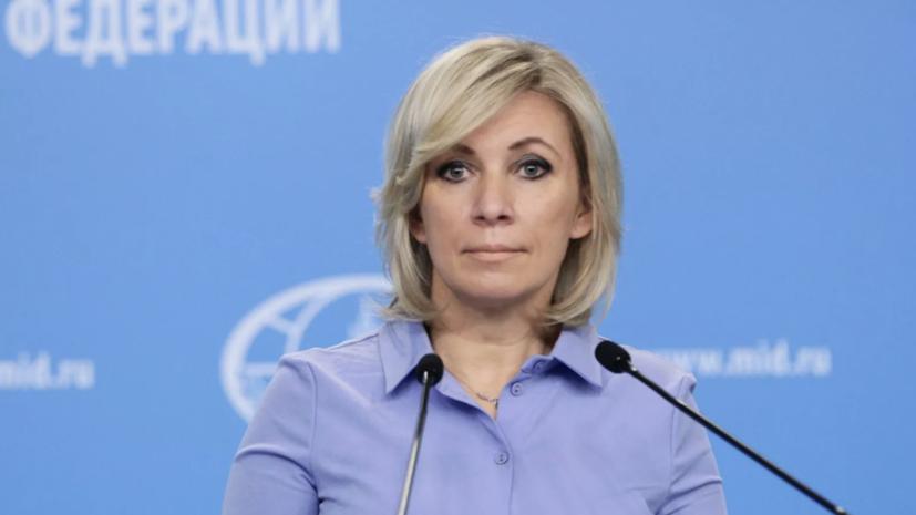 Захарова оценила уровень сотрудничества в мире по борьбе с COVID-19