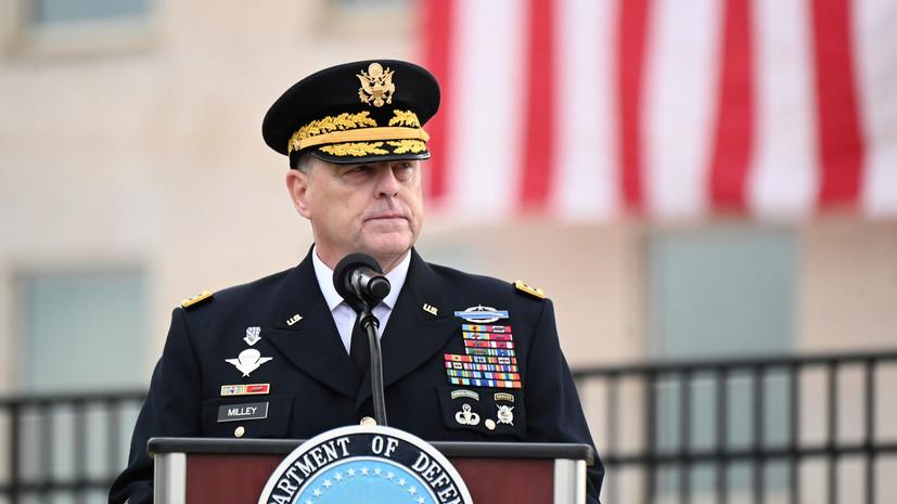 Генерал США Милли объяснил, почему считает Россию великой державой