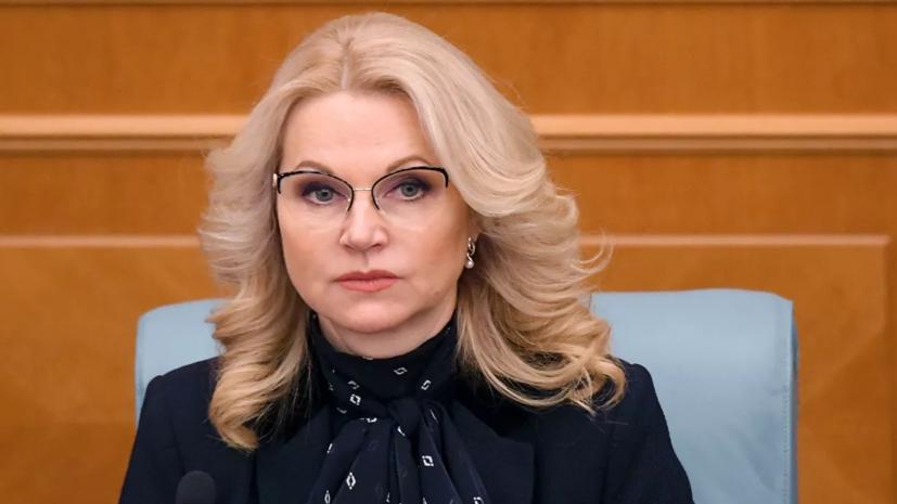 Голикова выразила соболезнования в связи со смертью Хорошевцева