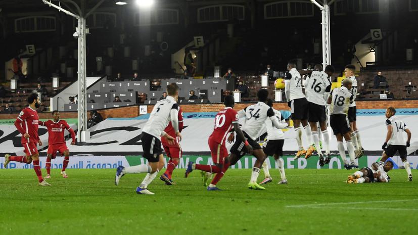 «Ливерпуль» сыграл вничью с «Фулхэмом» в 12-м туре АПЛ