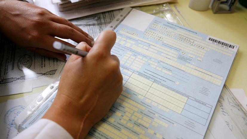 Дистанционное оформление и электронный носитель: в России вступили в силу новые правила оформления больничных