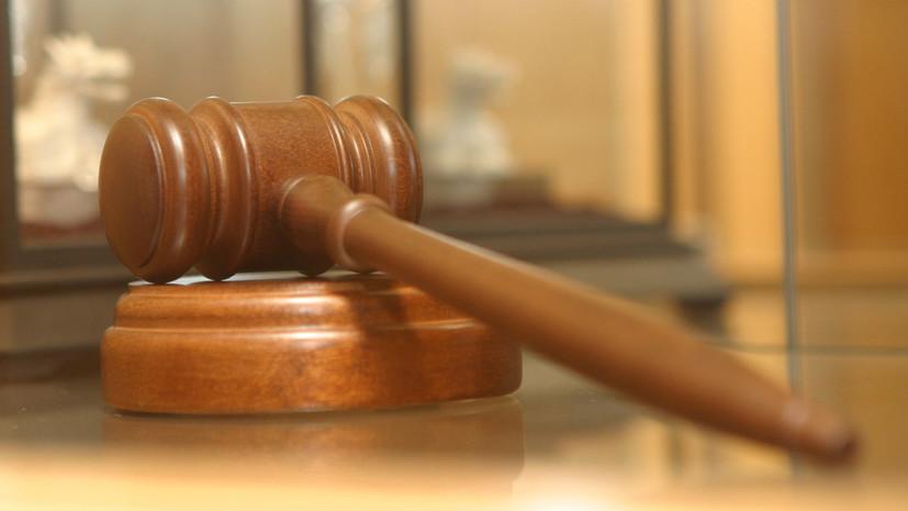 Суд по делу об изнасиловании дознавательницы в Уфе пройдёт 18 января