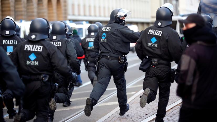 В Лейпциге произошли столкновения между демонстрантами и полицией