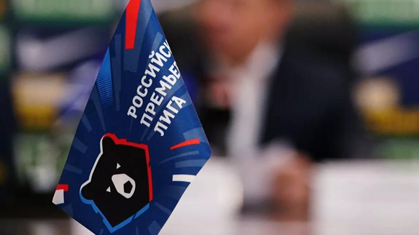 СМИ: Общее собрание клубов РПЛ состоится 22 декабря