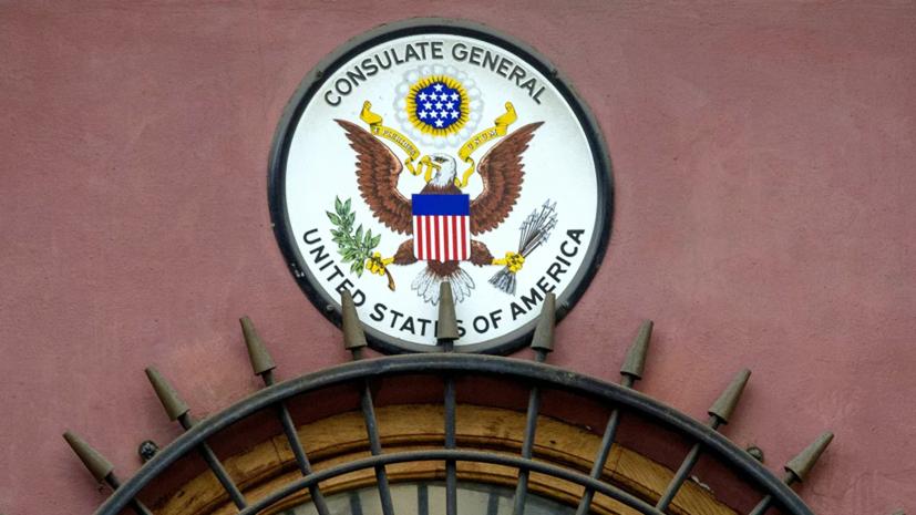 Посольство США в России оценило данные о возможном закрытии консульств