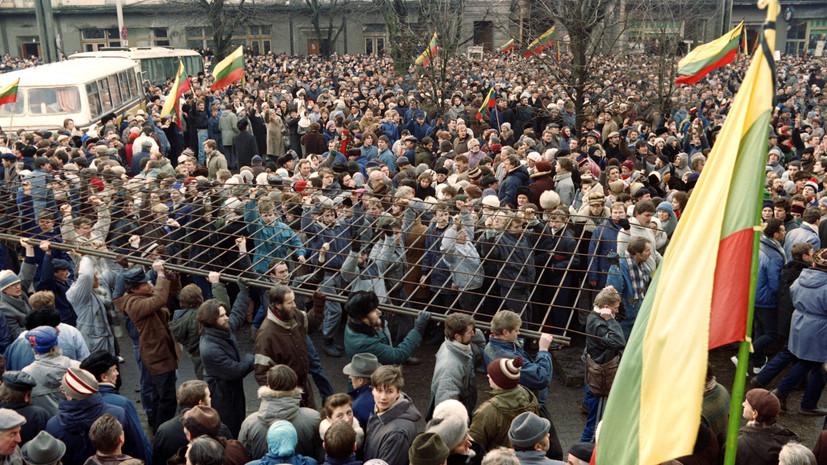 «Поддерживать образ врага»: почему Литва отказывается менять взгляд на события января 1991 года