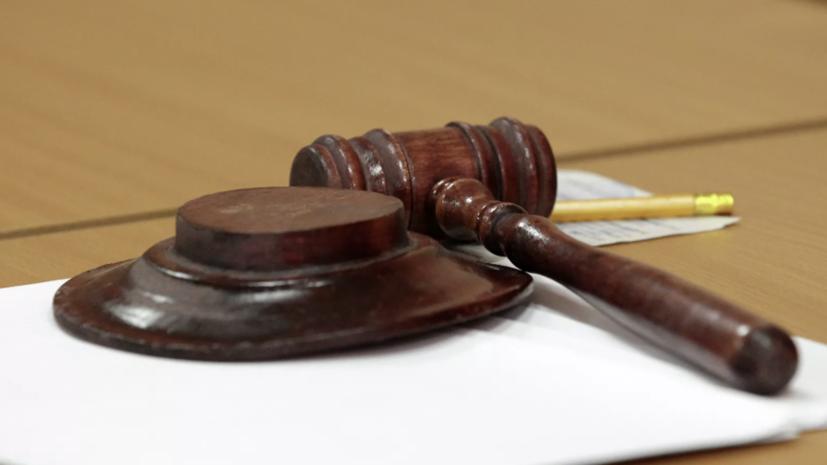 Суд вынес приговор фигурантам дела о хищении денег у Минобороны