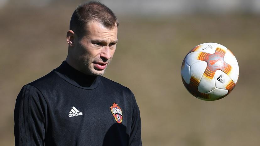 СМИ: Василий Березуцкий является основным кандидатом на пост главного тренера ЦСКА