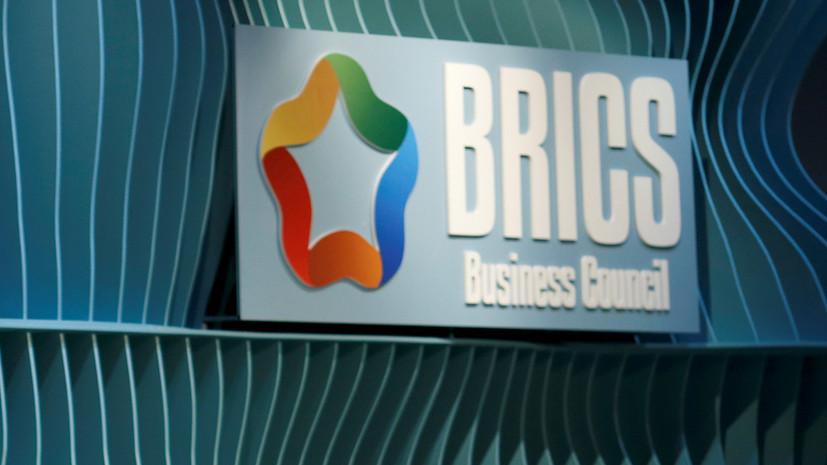 МКБ впервые принял участие в заседании стран БРИКС