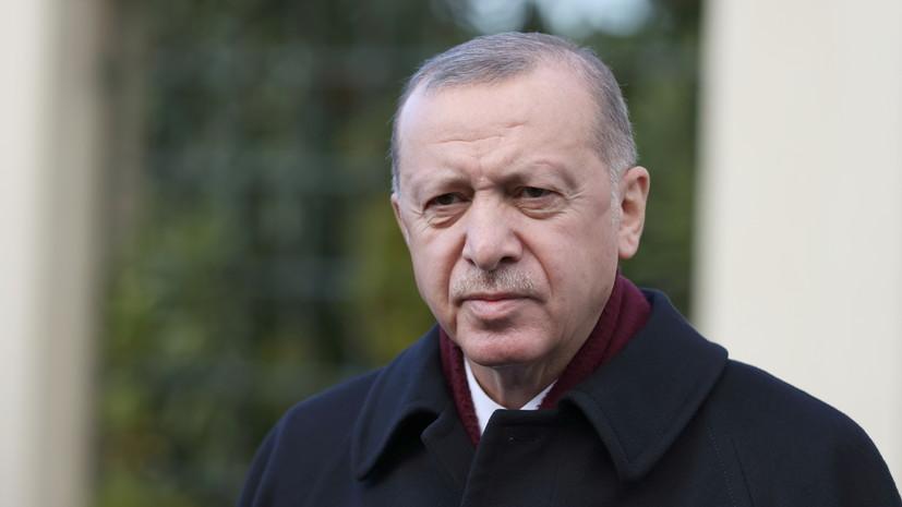 Эрдоган назвал прискорбным решение ЕС расширить санкции против Турции