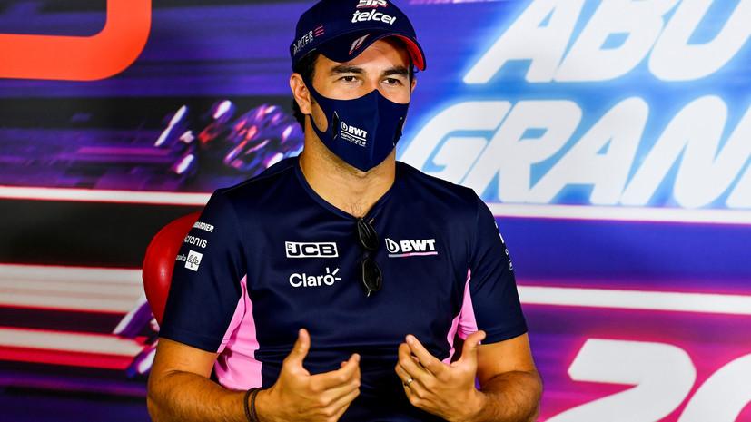СМИ: Red Bull решил подписать Переса