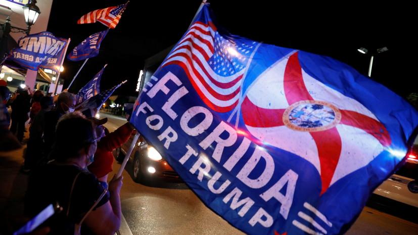 Коллегия 29 выборщиков Флориды проголосовала за Трампа