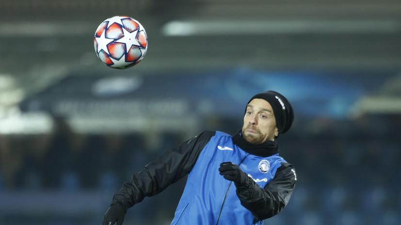 Футболист «Аталанты» Гомес отреагировал на слухи о конфликте с Гасперини