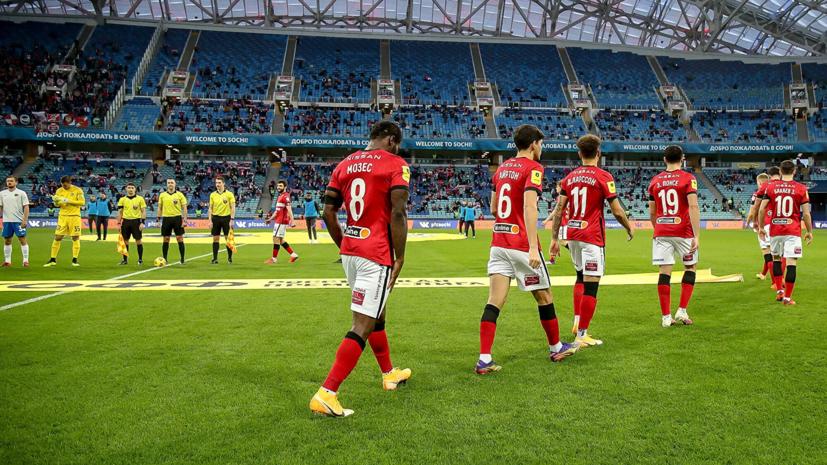 Григорьянц заявил, что КДК РФС рассмотрит все ситуации в матче «Сочи» — «Спартак»
