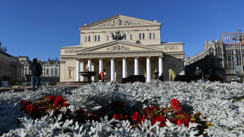 Большой театр в Москве эвакуировали из-за сообщения об угрозе взрыва