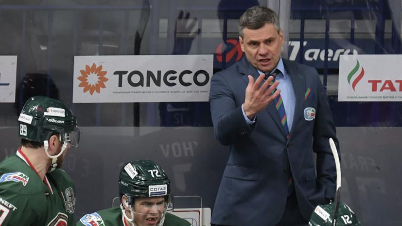 «Календарь был обнародован давно»: почему тренер «Ак Барса» недоволен вызовом игроков команды в сборную
